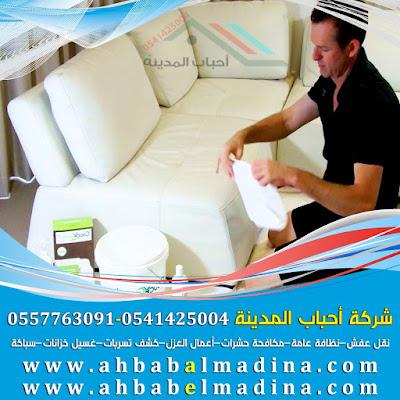 افضل شركة تنظيف كنب بالمدينة المنورة 0541425004