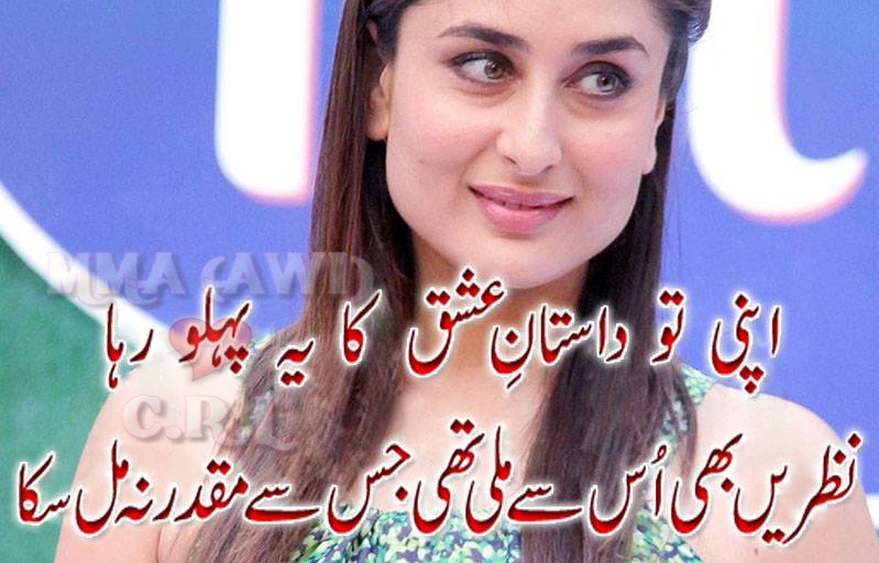 Urdu Poetry Quotes About Love Thank You - Crazy Romantic Love