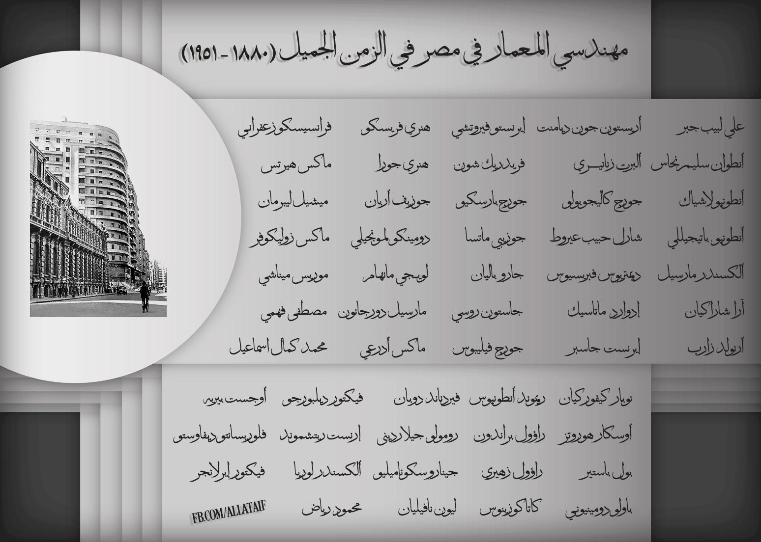 سلسلة اللطائف المصورة - صفحة 2 Architects-in-Egypts-Belle-Epoque