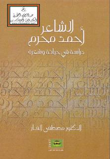 الشاعر أحمد محرم