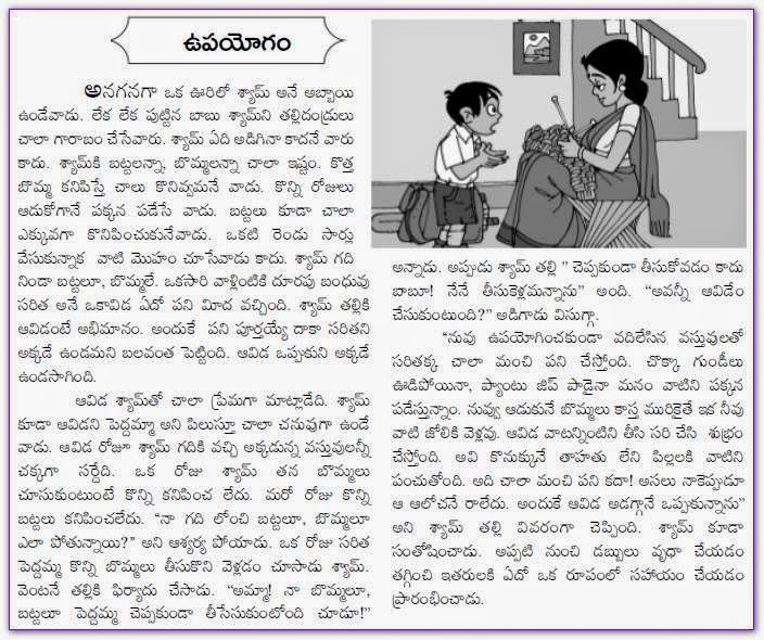 Telugu Web World Story Of Syam In Kids Stories Collection