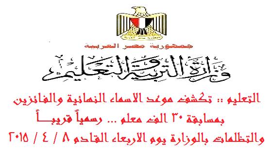 """التعليم """" تكشف موعد اعلان الاسماء النهائية والفائزين بمسابقة 30 الف معلم رسمياً """" قريباً"""