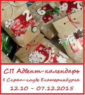 http://scrapclubekb.blogspot.ru/2015/10/blog-post_86.html