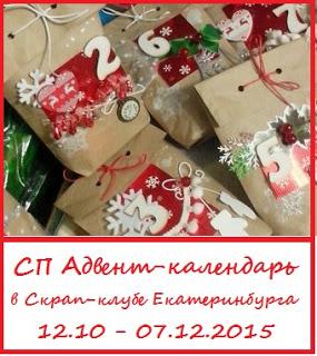 http://scrapclubekb.blogspot.ru/2015/11/5.html