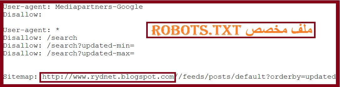 كيفية عمل ملف روبوتس robots.txt مخصص لمدونات بلوجر Blogger