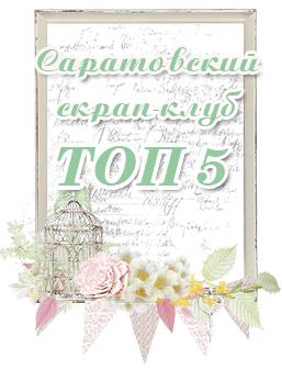 моя открытка в ТОП 5