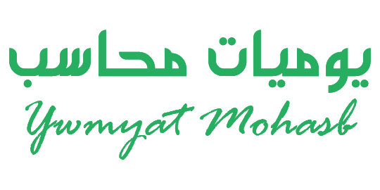 يوميات محاسب | Ywmyat Mohasb