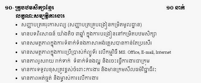 http://www.cambodiajobs.biz/2014/06/various-positions-at-weg.html