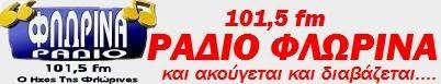 ΡΑΔΙΟ ΦΛΩΡΙΝΑ ΑΚΟΥΓΕΤΑΙ..ΚΑΙ ΔΙΑΒΑΖΕΤΑΙ!!