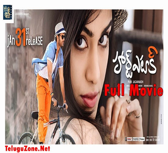 heart attack movie online, telugu movie, 2014 telugu movie, download heart attack movie online, thiruttuvcd heart attack movie online, youtube, teluguzone net movies