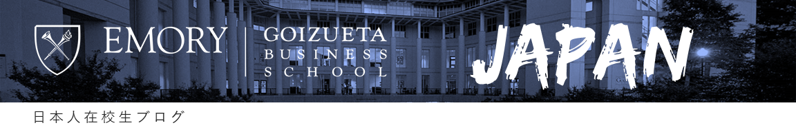Goizueta Business School 日本人Blog