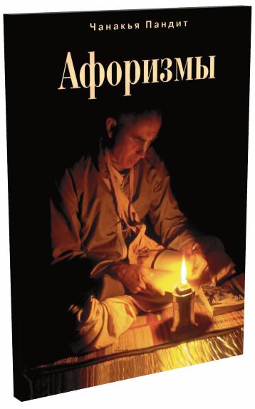 Чанакья Пандит. Афоризмы. 3-е изд.
