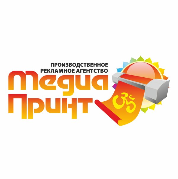 Рекламно-производственная компания ООО «МедиаПринт», г. Челябинск