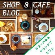 ショップ&カフェ