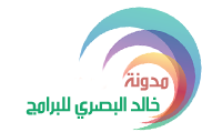 خالد البصري