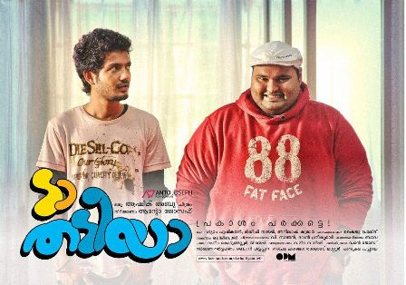 Watch Da Thadiya (2012) Malayalam Movie Online