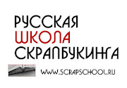 Школа скрапбукинга