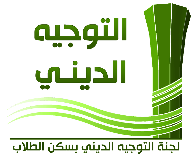 شعار التوجيه الديني