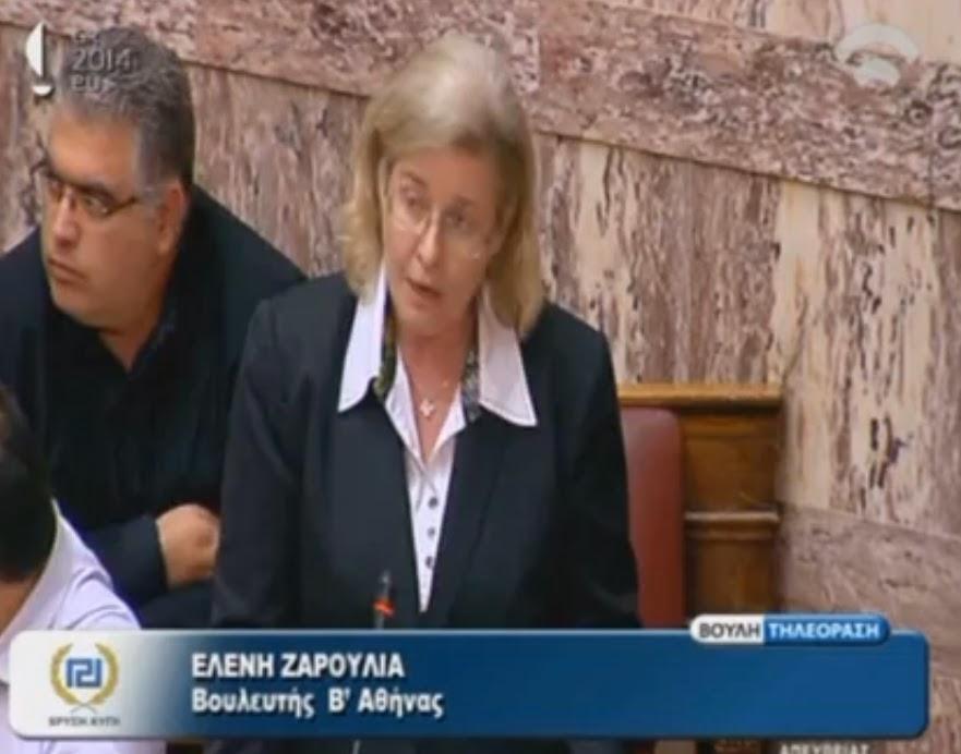 Ελένη Ζαρούλια : Άκυρη η ψήφιση του πολυνομοσχεδίου από την παράνομη Βουλή - ΒΙΝΤΕΟ