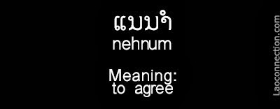 Lao word of the day:  to agree, written in Lao and English