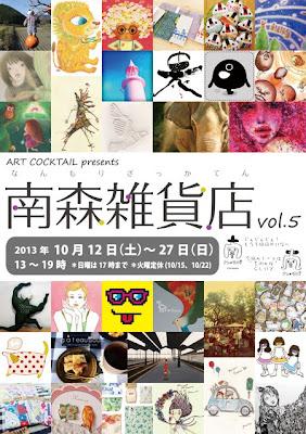 ART COCKTAIL南森雑貨店vol.5チラシ