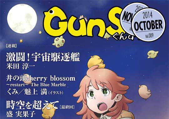月刊群雛2014年10月号第2版表紙