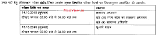 MPPSC Assistant Geologist admit card, MPPSC Mining officer admit card