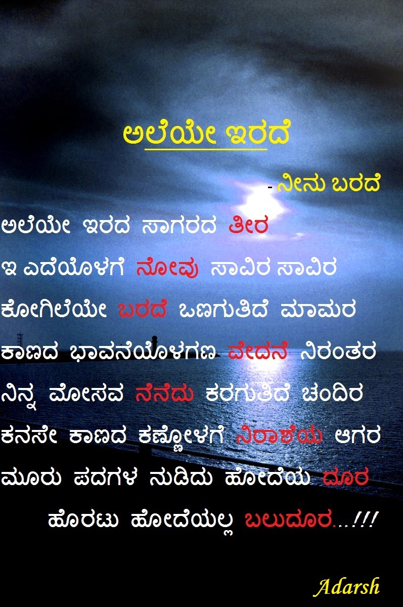 kannada kavana kannada greetings with nice inspiring kannada language ...