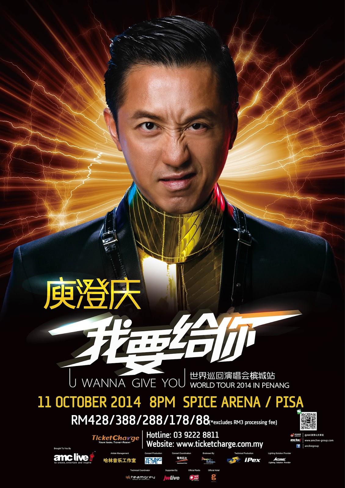 庾澄庆 2014 我要给你世界巡回演唱会 - 槟城站 Harlem Yu I Wanna Give You World Tour 2014 in Penang