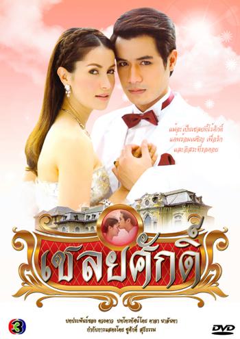 Chaloey Sak 2010 poster