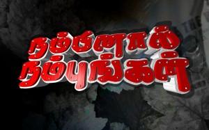 Nambinal Nambungal 21-08-2014 Zee Tamil Tv Show
