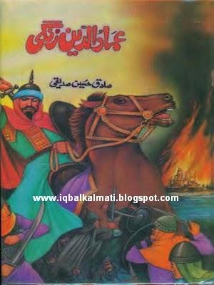 Imad Ud Din Zangi By Sadiq Hussain Siddique