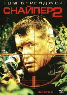 Bắn Tỉa 2 – Sniper 2 (2014)