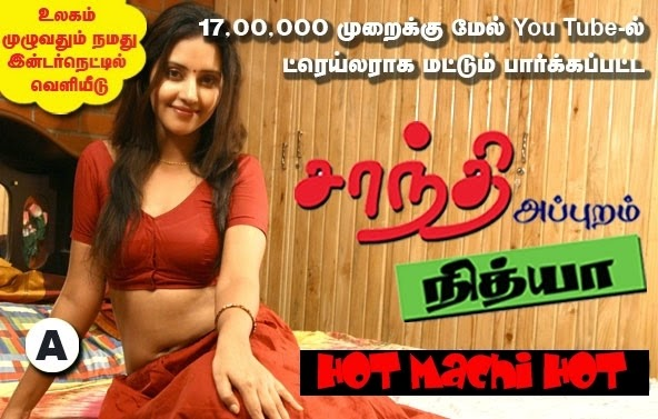 Shanthi appuram nithya 2011 Tamil Hot Movie Watch Online