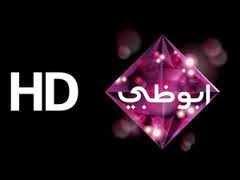 تردد قناة ابو ظبي دراما اتش دي 2014 الجديد على النايل سات Abu Dhabi Drama HD