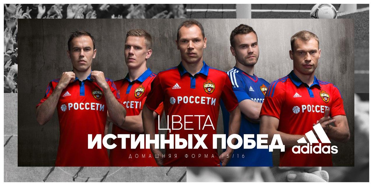 CSKA-Moscow-2015-2016-Kit.jpg
