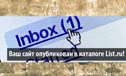 Регистрация в каталоге Mail.ru всего за 1 день