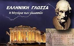 Για την αρχαία ελληνική Γλώσσα (Οσίου Παϊσίου) Υπογραφές για την Διατήρηση των Αρχαίων, Το Facebook