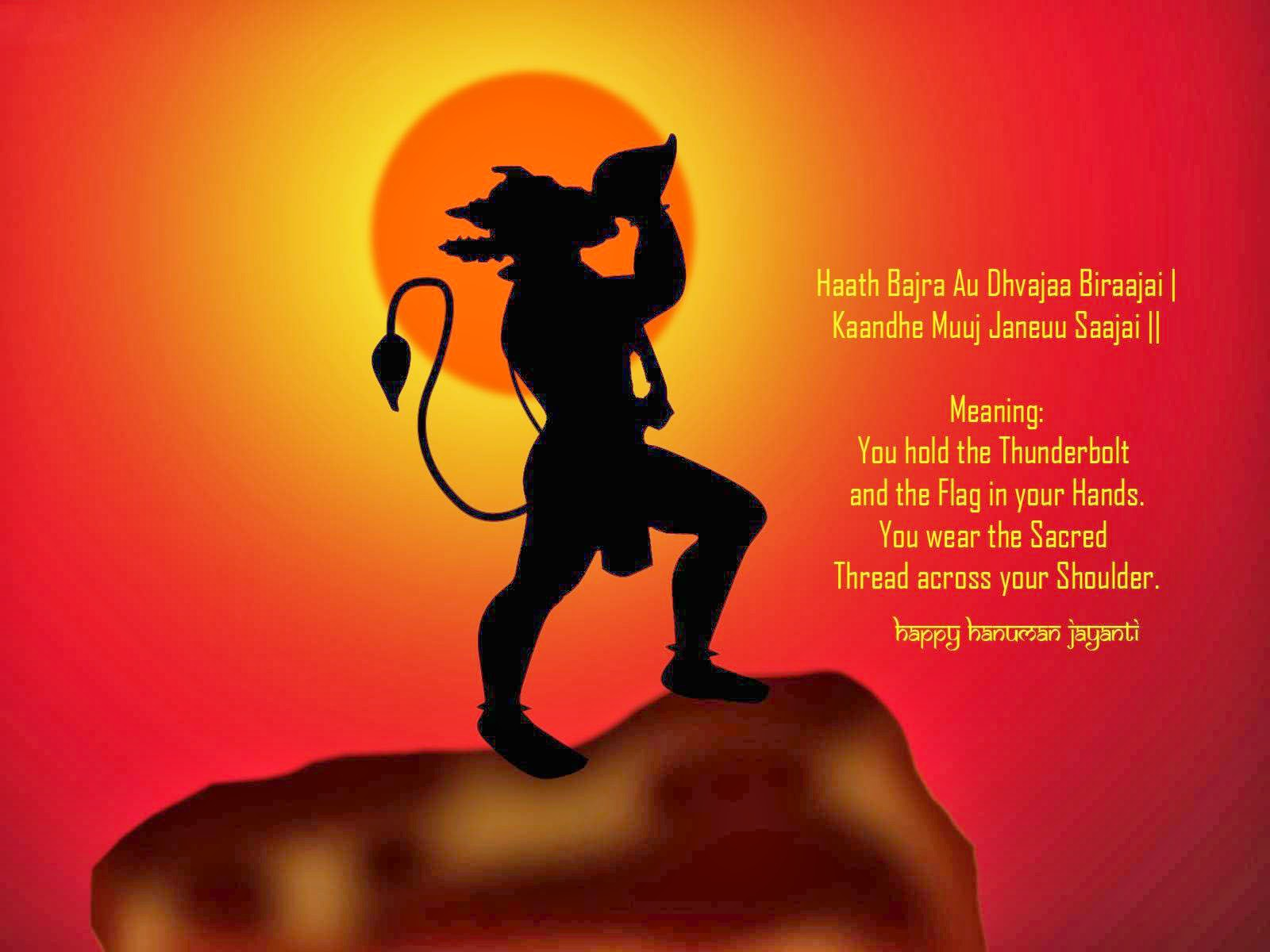 Happy Hanuman Jayanti Sms Quote Sunset Time HD Wallpaper