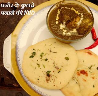पनीर कुल्चा बनाने का तरीका, Paneer Ke Kulche Step by Step in Hindi , paneer kulcha recipe in hindi, panir kulcha banane ki vidhi, पनीर कुल्चा कैसे बनाये, पनीर के स्वादिष्ट कुलचे,
