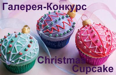 "Галерея Конкурс ""Christmas Cupcake"""