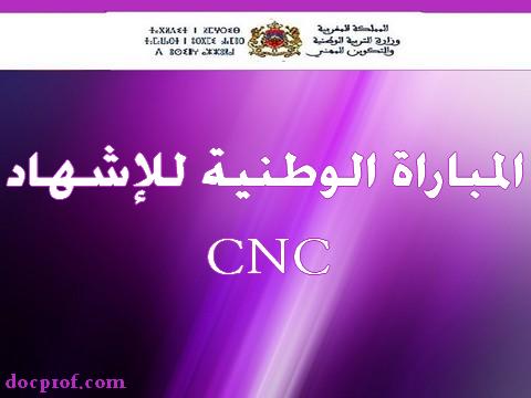 المراسلة رقم 14-135المؤرخة بتاريخ 2 أكتوبر 2014 في شأن تنظيم النسخة الأولى من المباراة الوطنية للإشهاد CNC