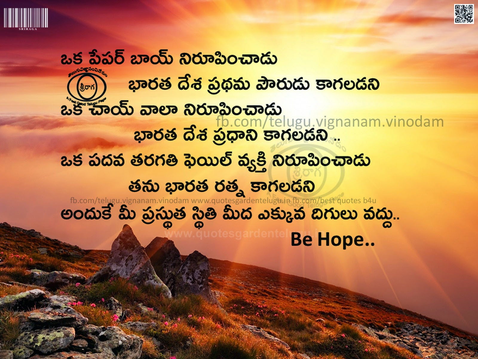 Best Telugu Quotations wall papers and images photoes