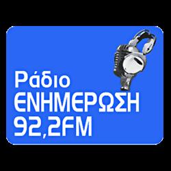 Ράδιο Ενημέρωση