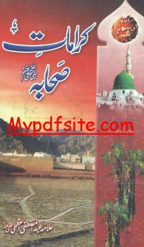 Kramat e Sahaba Urdu Islamic book