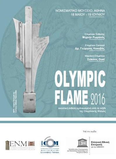 """ΠΡΟΒΟΛΗ ΕΚΘΕΣΗΣ: """"OLYMPIC FLAME 2016"""""""