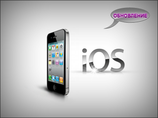 iPhone 4 iOS 7