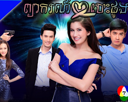 [ Movies ] Pyearkor Besdong - Thai Drama In Khmer Dubbed - Thai Lakorn - Khmer Movies, Thai - Khmer, Series Movies