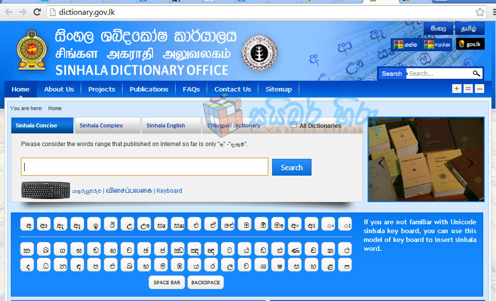 madura sinhala english online dictionary download