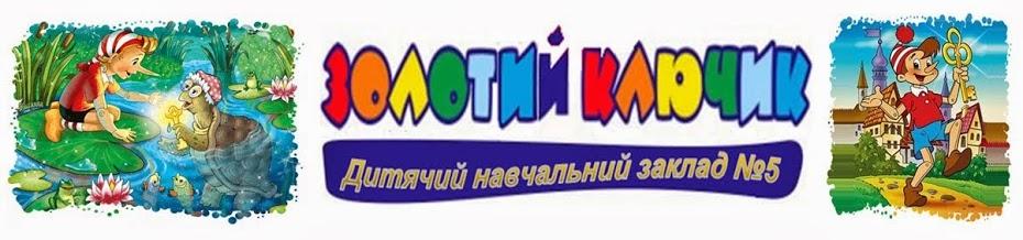 """ДНЗ №5 """"ЗОЛОТИЙ КЛЮЧИК"""""""